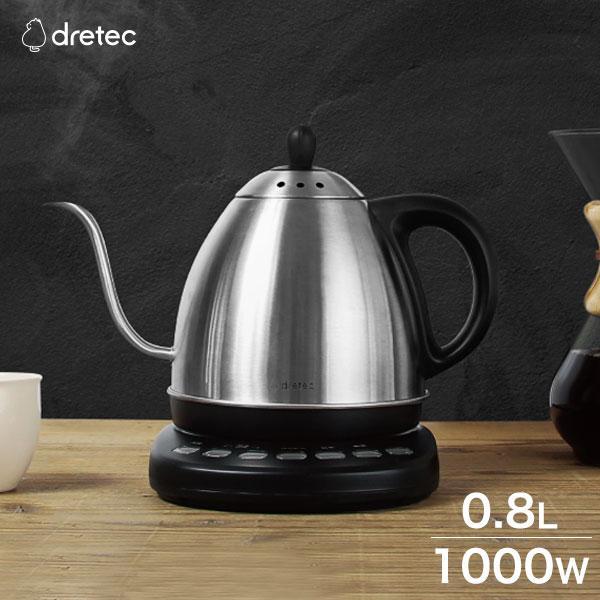 電気ケトル 温度設定機能付き 0.8L おしゃれ コーヒー ステンレス ドリップ 電気ポット 細口 かわいい 簡単 カフェケトル 注ぎやすい 送料無料 ドリテック