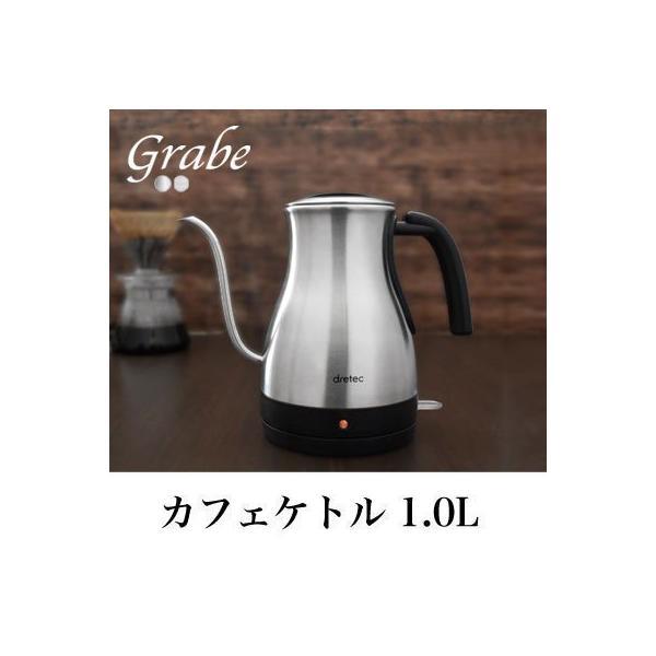 電気ケトル ステンレス 1.0L おしゃれ ドリップ コーヒー 電気ポット 細口 簡単 カフェケトル 珈琲 紅茶 注ぎやすい coffee kettle po-350 dish