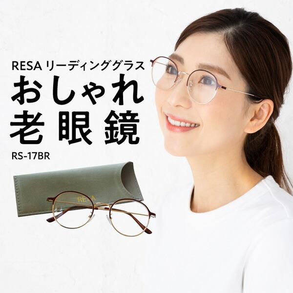老眼鏡 リーディンググラス ブルーライトカット UVカット おしゃれ メガネケース付き ユニセックス ボストン型