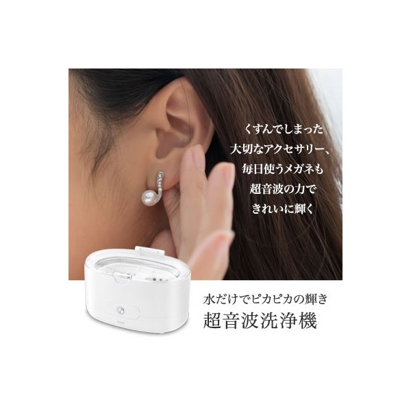 超音波洗浄機 アクセサリー メガネ 入れ歯 入れ歯用 小型 超音波洗浄器 ドリテック UC-500 時計 シェーバー 指輪 dish 02