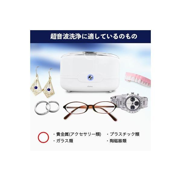 超音波洗浄機 アクセサリー メガネ 入れ歯 入れ歯用 小型 超音波洗浄器 ドリテック UC-500 時計 シェーバー 指輪 dish 04