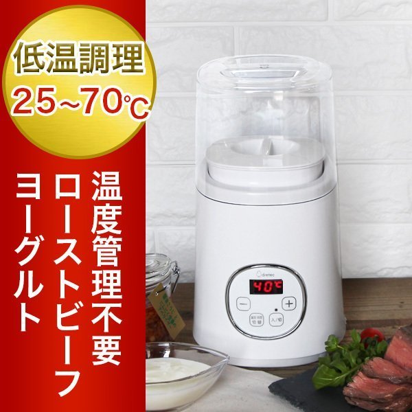 ヨーグルトメーカー 低温調理 甘酒 牛乳パック 発酵 塩麹 1L 発酵フードメーカー 手作り 乳製品 天然酵母 パン カスピ海ヨーグルト r1 lg21 ドリテック|dish