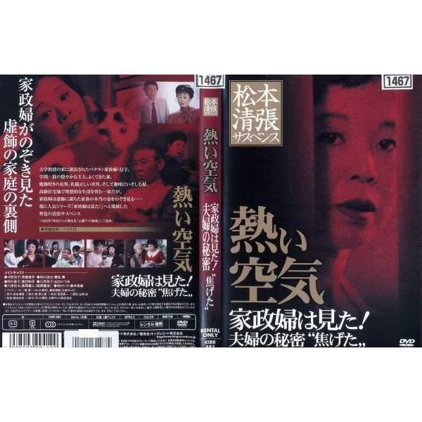 DVD邦]松本清張サスペンス 熱い空気 家政婦は見た夫の秘密「焦げた ...