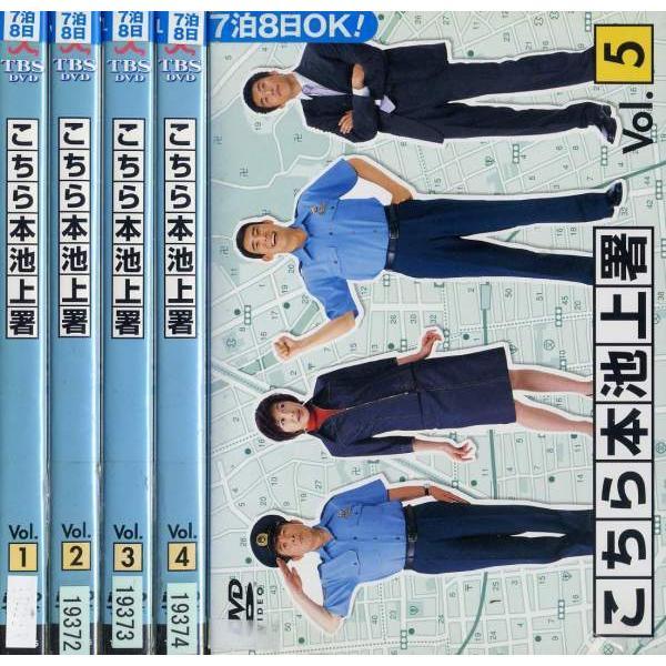 こちら本池上署1〜5(全5枚)(全巻セットDVD) レンタル落ち中古  邦画/TVドラマ