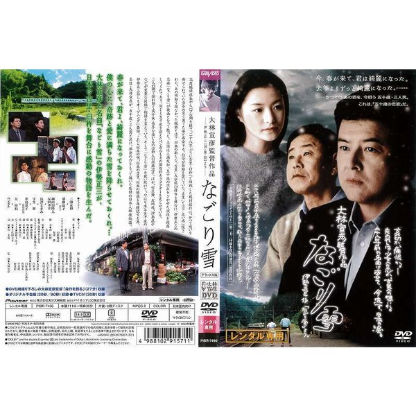 DVD邦 なごり雪デラックス版 監督:大林宣彦  レンタル落ち中古