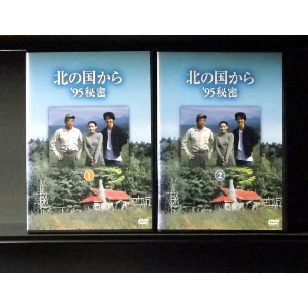 北の国から'95秘密1〜2(全2枚)(全巻セットDVD) レンタル落ち中古  邦画/TVドラマ
