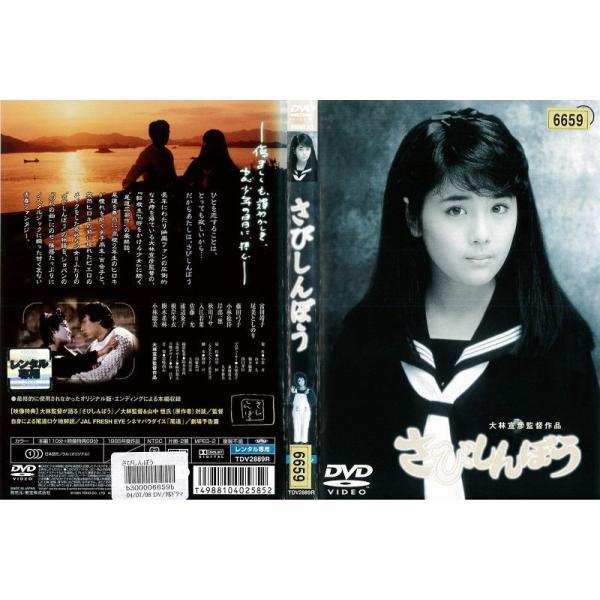 DVD邦 さびしんぼう 監督:大林宣彦/主演:富田靖子  レンタル落ち中古