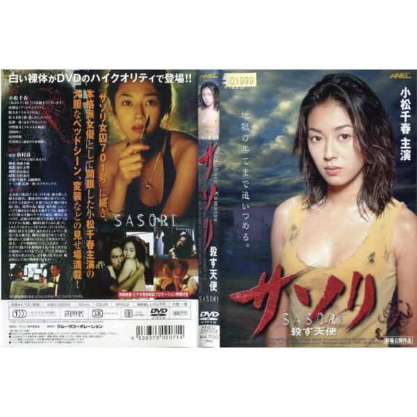 サソリ 殺す天使 小松千春 [中古DVDレンタル落]|disk-kazu-saito