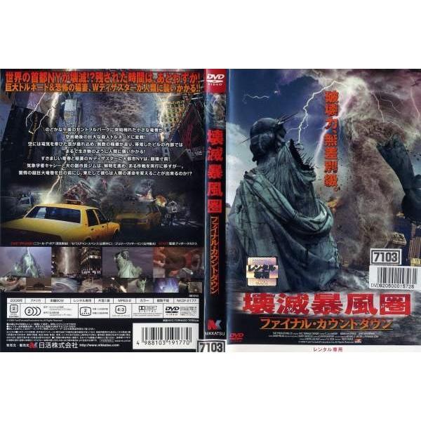 壊滅暴風圏 ファイナル・カウントダウン [二コール・デ・ボア/セバスチャン・スペンス]|中古DVD|disk-kazu-saito
