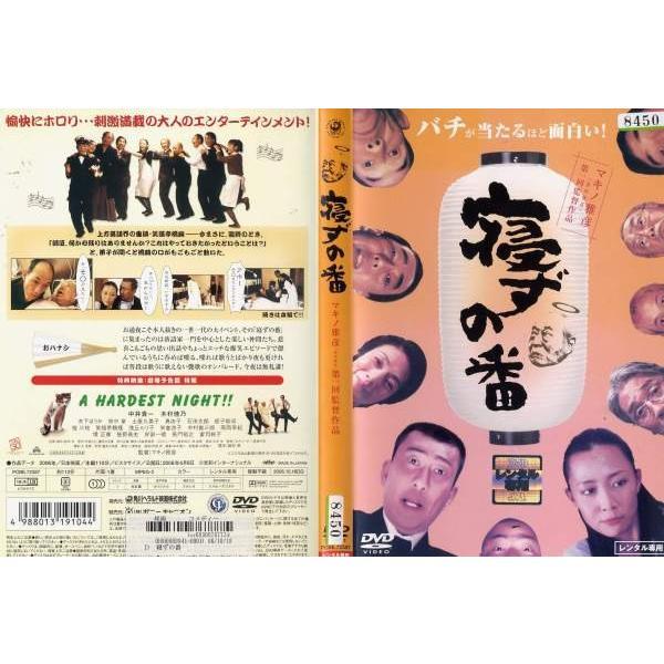 寝ずの番 [中井貴一/木村佳乃]|中古DVD|disk-kazu-saito