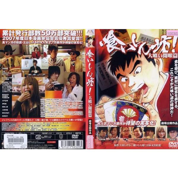 喰いしん坊! 大喰い開眼篇 [河相我聞/KABAちゃん/ギャル曽根]|中古DVD|disk-kazu-saito
