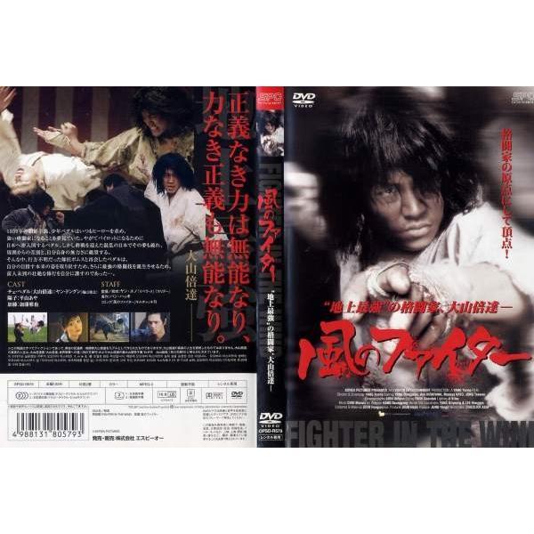 風のファイター|中古DVD|disk-kazu-saito