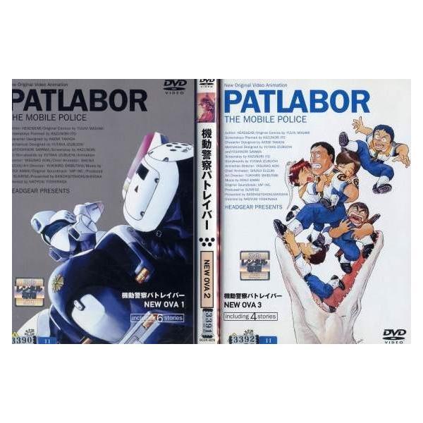 機動警察パトレイバー NEW OVA 1〜3 (全3枚)(全巻セットDVD)|中古DVD|disk-kazu-saito