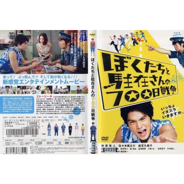 ぼくたちと駐在さんの700日戦争|中古DVD|disk-kazu-saito