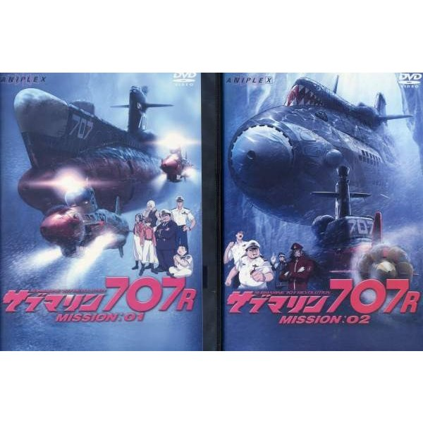 サブマリン707R 1〜2 (全2枚)(全巻セットDVD)|中古DVD|disk-kazu-saito