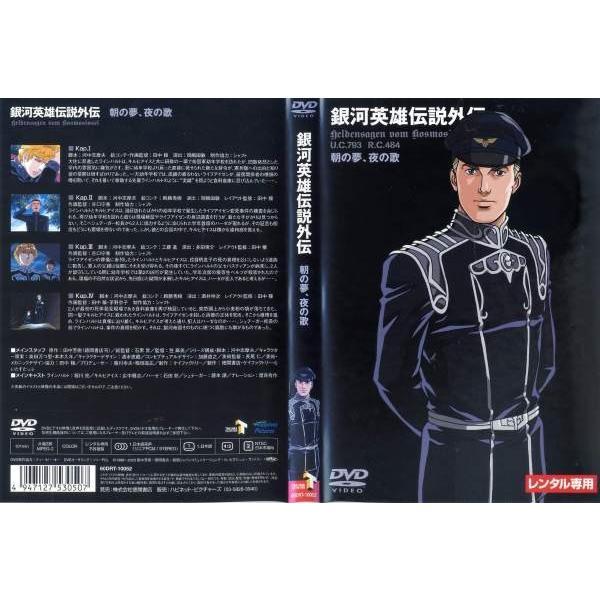 銀河英雄伝説外伝 朝の夢、夜の歌 中古DVD disk-kazu-saito
