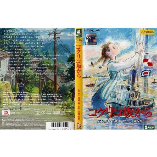 コクリコ坂から|中古DVD|disk-kazu-saito