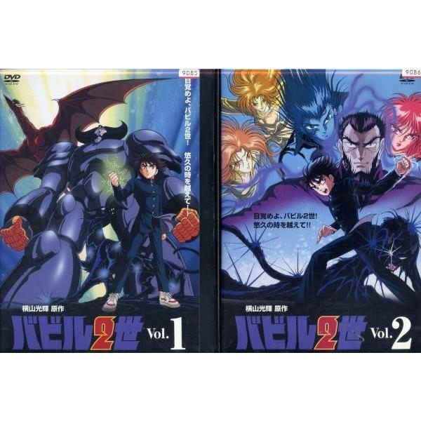 バビル2世 OVA版 1〜2 (全2枚)(全巻セットDVD) [1992年]|中古DVD|disk-kazu-saito