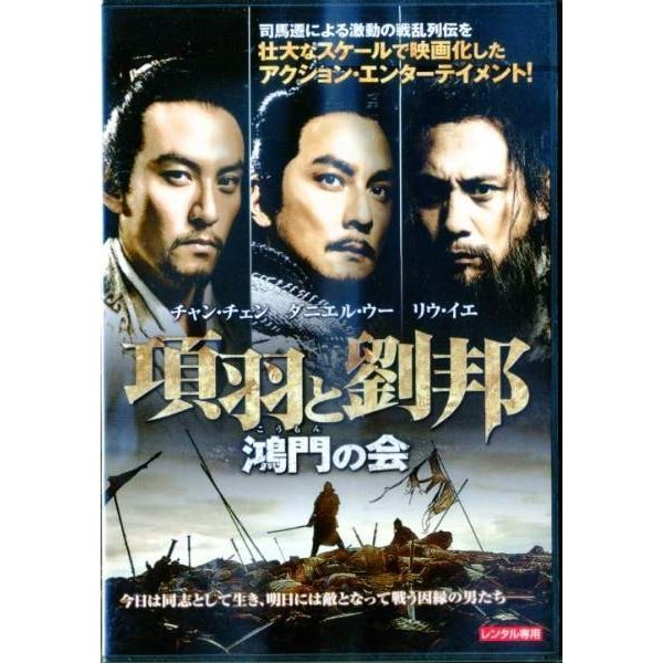 項羽と劉邦 鴻門の会 (2012年) [字幕] 新品DVD disk-kazu-saito