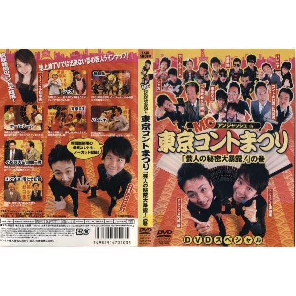 MCアンジャッシュ in 東京コントまつり 「芸人の秘密大暴露!」の巻 [中古DVDレンタル版] disk-kazu-saito