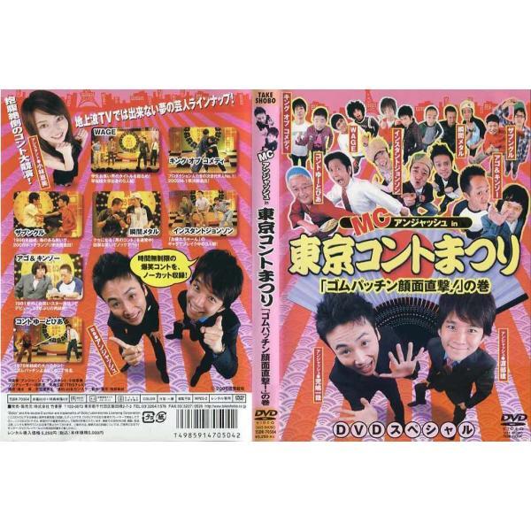 MCアンジャッシュ in 東京コントまつり 「ゴムパッチン顔面直撃!」の巻 [中古DVDレンタル版]|disk-kazu-saito