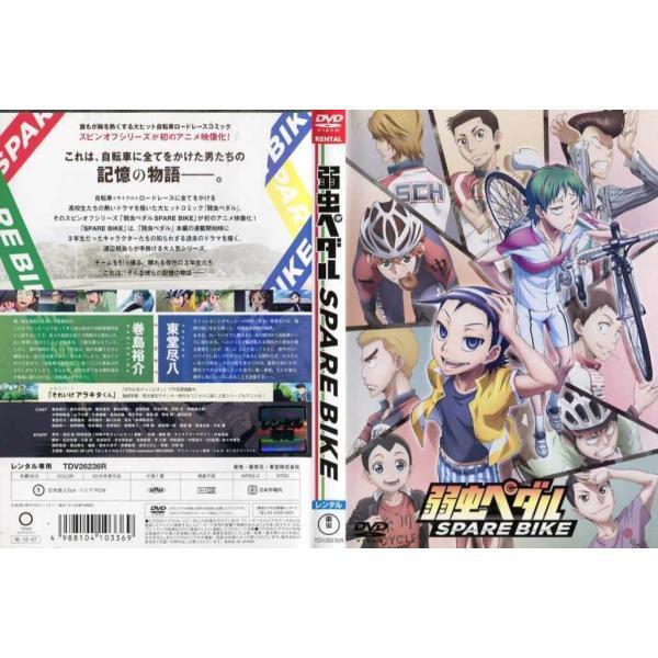 弱虫ペダル SPARE BIKE [中古DVDレンタル版] disk-kazu-saito