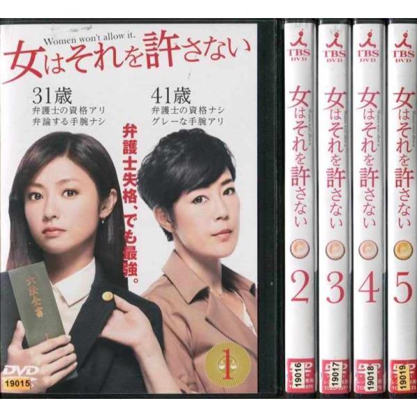 女はそれを許さない 全5巻 深田恭子 寺島しのぶ [中古DVDレンタル版]|disk-kazu-saito