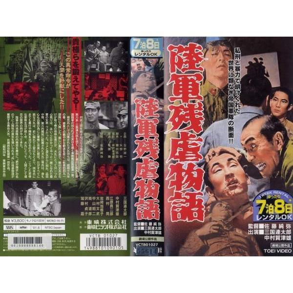 VHS】【中古】陸軍残虐物語 [三...