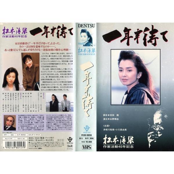 VHSです】松本清張作家活動40年記念 一年半待て [中古ビデオレンタル落 ...