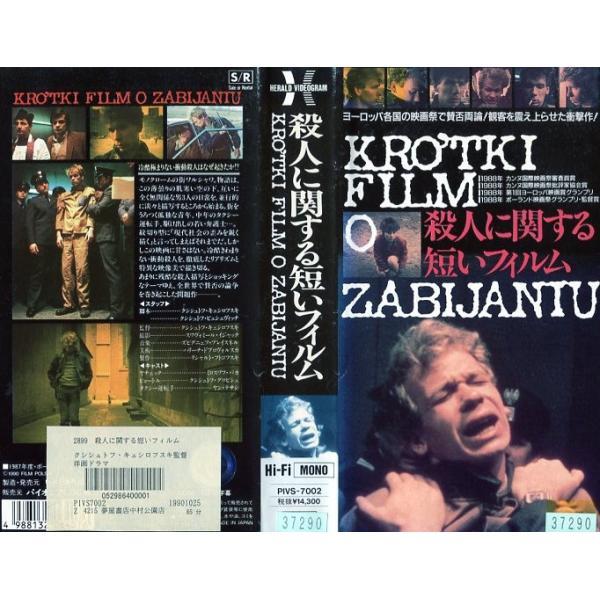 VHSです】殺人に関する短いフィ...