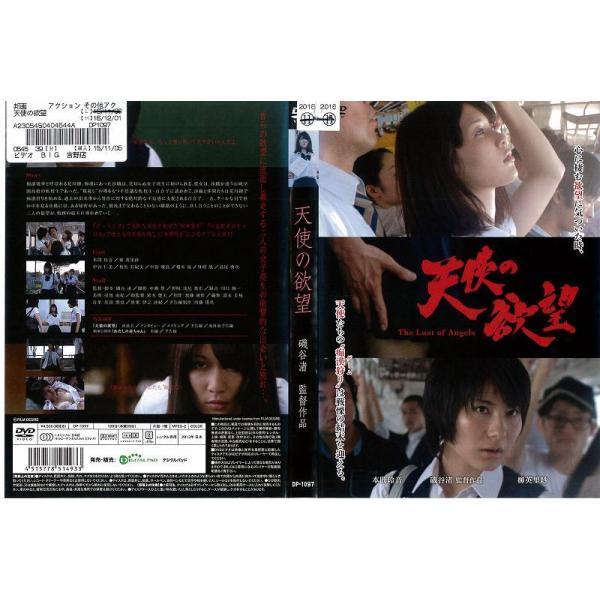 天使の欲望柳英里紗本間玲音レンタル落ち中古DVD