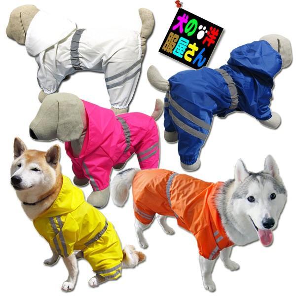 犬服 反射テープ付き 4本足レインコート(超小型犬 小型犬用)犬の服2点購入でメール便送料無料 チワワ トイプードル ミニチュアダックス ポメラニアン パグ