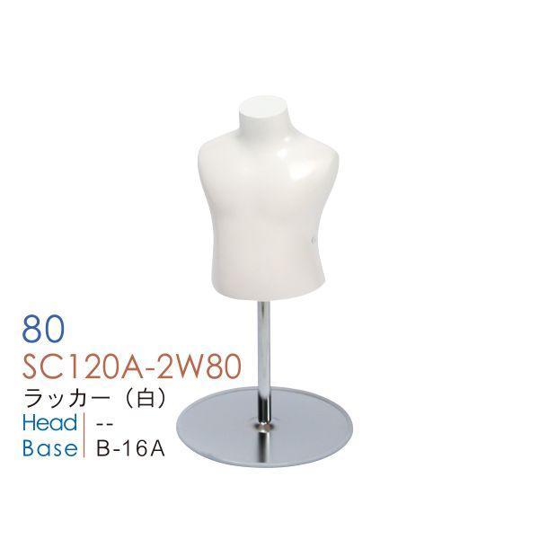トルソー キッズマネキン 卓上ボディ 腕なし ラッカー塗装 樹脂製 カラー5色 円形ベース 80cm 1才サイズ SC120A-2W80