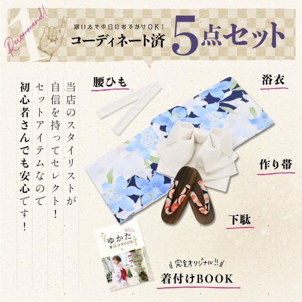 浴衣 セット レディース 浴衣セット(ゆかた・つくり帯・下駄・着付け本)はんなり浴衣4点セット はんなり白百合重ね 初心者もOK 一人で簡単に着られる作り帯|dita|12