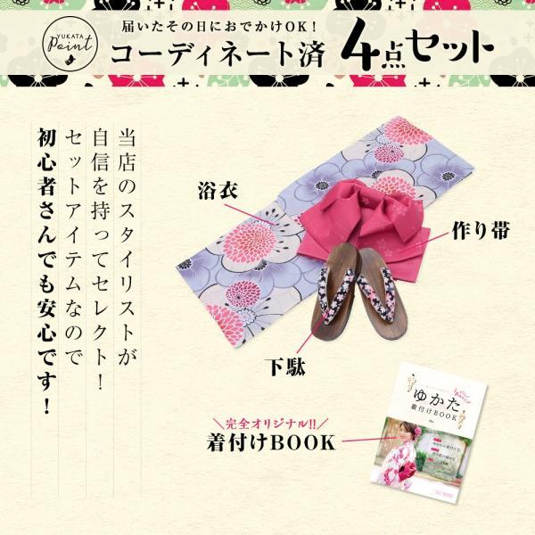 浴衣 セット レディース 浴衣セット(ゆかた・つくり帯・下駄・着付け本)はんなり浴衣4点セット はんなり藤色百合しらべ  一人で簡単に着られる作り帯|dita|14