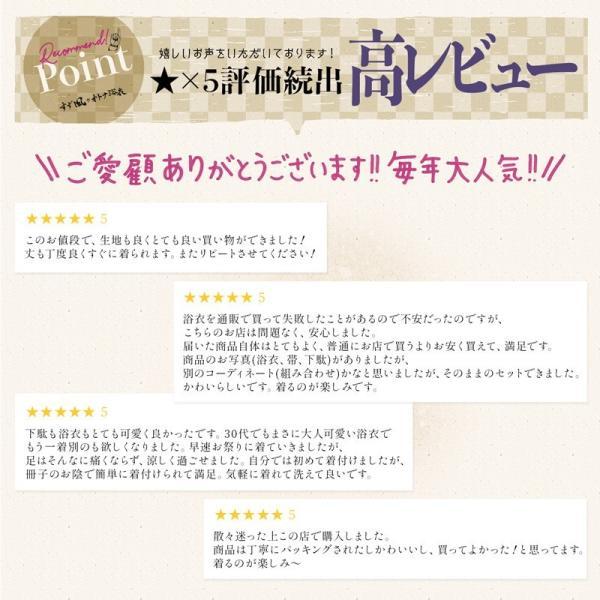 浴衣 レディース セット 2018 京都本格 女性浴衣4点フルセット(ゆかた 作り帯 下駄 着付マニュアル本)|dita|20