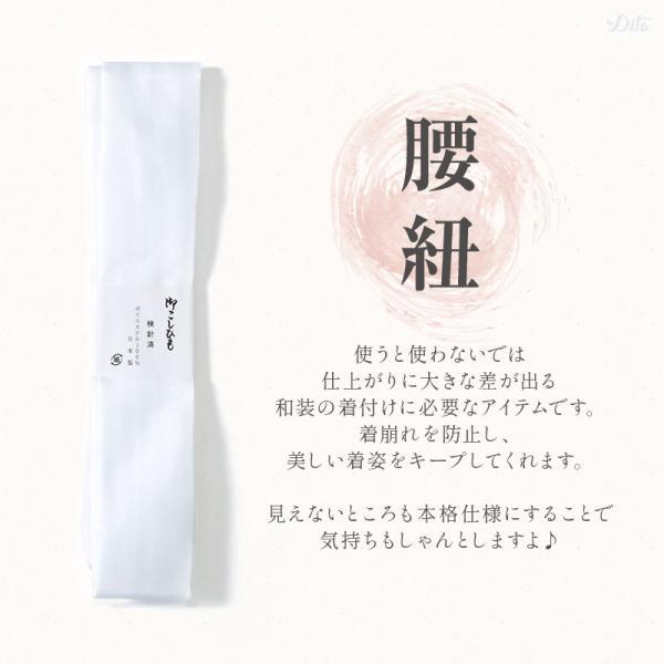 日本製 浴衣 腰ひも2本セット 浴衣 ひも ゆかた レディース セット 着付け 和装 着物 小物 腰紐|dita|02