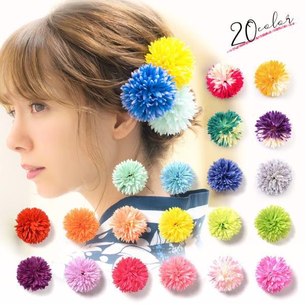 髪飾り ゆかた姿を引き立てる選べる15色 ピンポンマム  髪飾り かんざし コサージュ かみかざり|dita