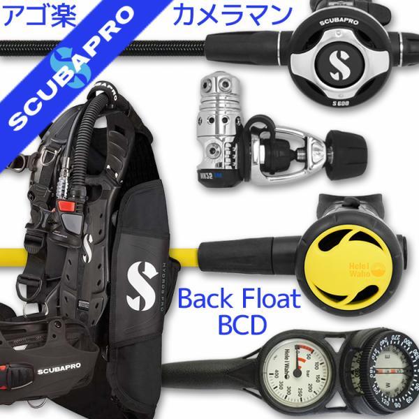 ダイビング 重器材 セット BCD レギュレーター オクトパス ゲージ 重器材セット 4点【HDS-s600Flx-Hoct2-Hmfx2】