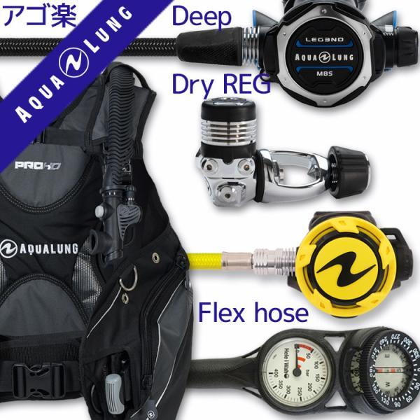 ダイビング 重器材 セット BCD レギュレーター オクトパス ゲージ 重器材セット 4点 【HD-LegendMBS-coreOCTflx-Hmfx2】