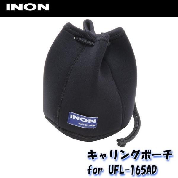 INON/イノン キャリングポーチ(for UFL-165AD)[707360480000]