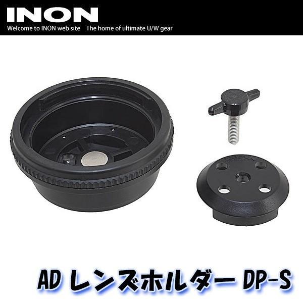 INON/イノン ADレンズホルダーDP-S [707362680000]