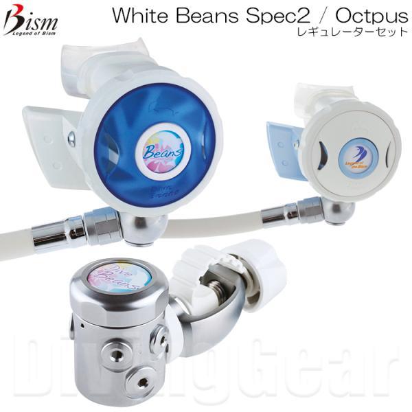 Bism(ビーイズム) RB3010CS ホワイトビーンズ Spec2 / SB2600 ビーンズオクトパス レギュレーターセット