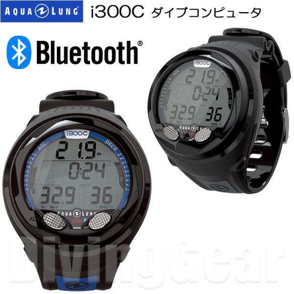 AQUA LUNG(アクアラング) i300C ダイブコンピューター [Bluetooth機能搭載!]