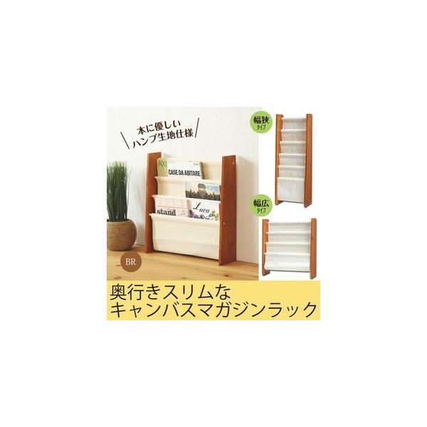 キャンバスマガジンラック(ブラウン/茶) ワイド/幅広3段/木製/木目/布製/北欧風/本立て/ディスプレイラック/本棚/収納/NK-812