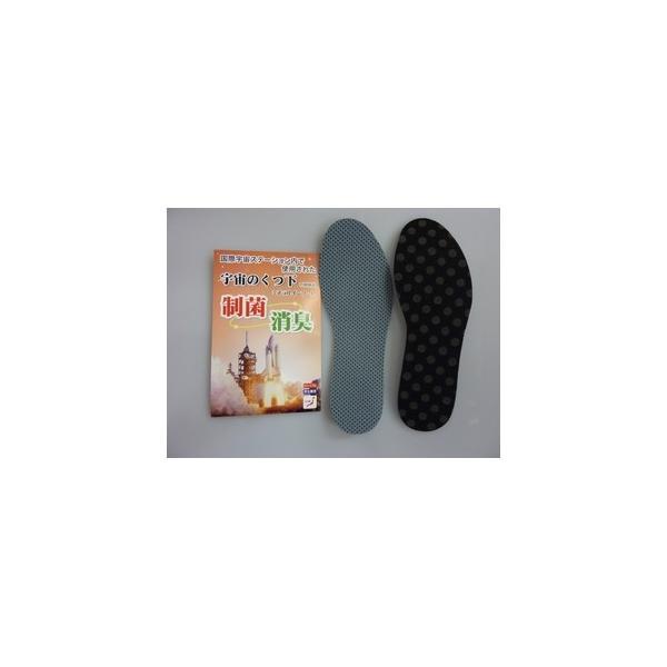 「宇宙のくつ下」シリーズ ミネラルインソール 水玉ブラック(リバーシブルタイプ) 26cm〔5枚セット〕 (靴の中敷き)