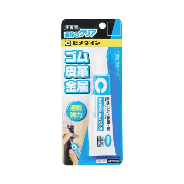 (セメダイン接着剤) 速乾G クリアP 20ml (ゴム/金属/皮/プラスチック/木材)