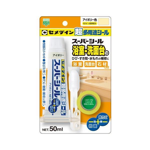 (シーリング材 コーキング 浴室 石材) スーパーシール アイボリー 50ml  (隙間/水漏れ補修)