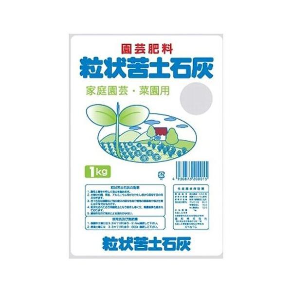 (土壌改良) 苦土 石灰(粒状)・1kg ガーデン 園芸肥料