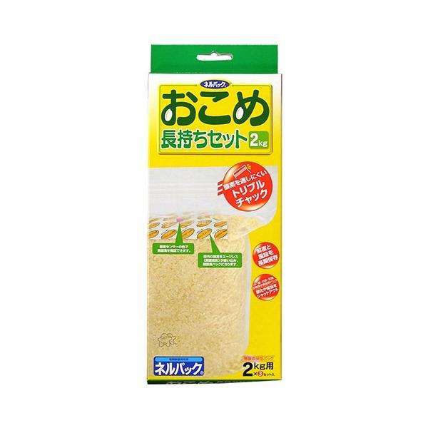 保存袋 お米保存袋 約1年おいしさ長期保存 容量2kg 215×320mm 3枚入 無酸素パック 真空パック 玄米 白米 防虫